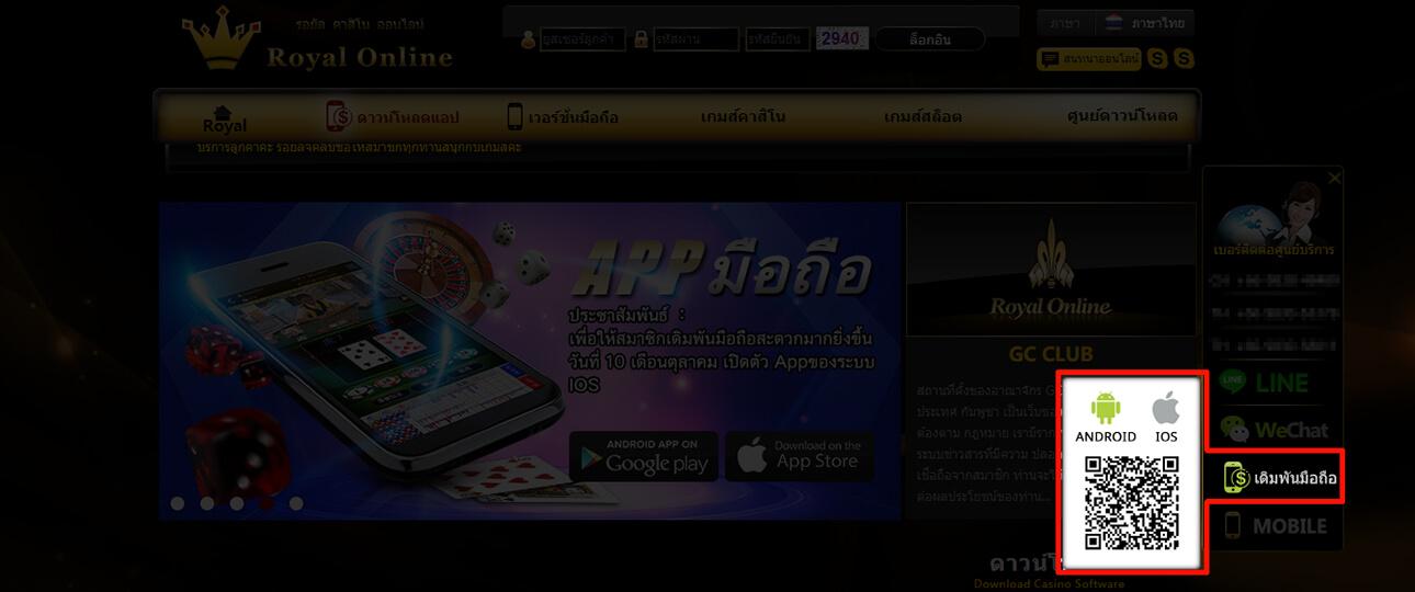 ขั้นตอนการ Scan QR Code Gclub App